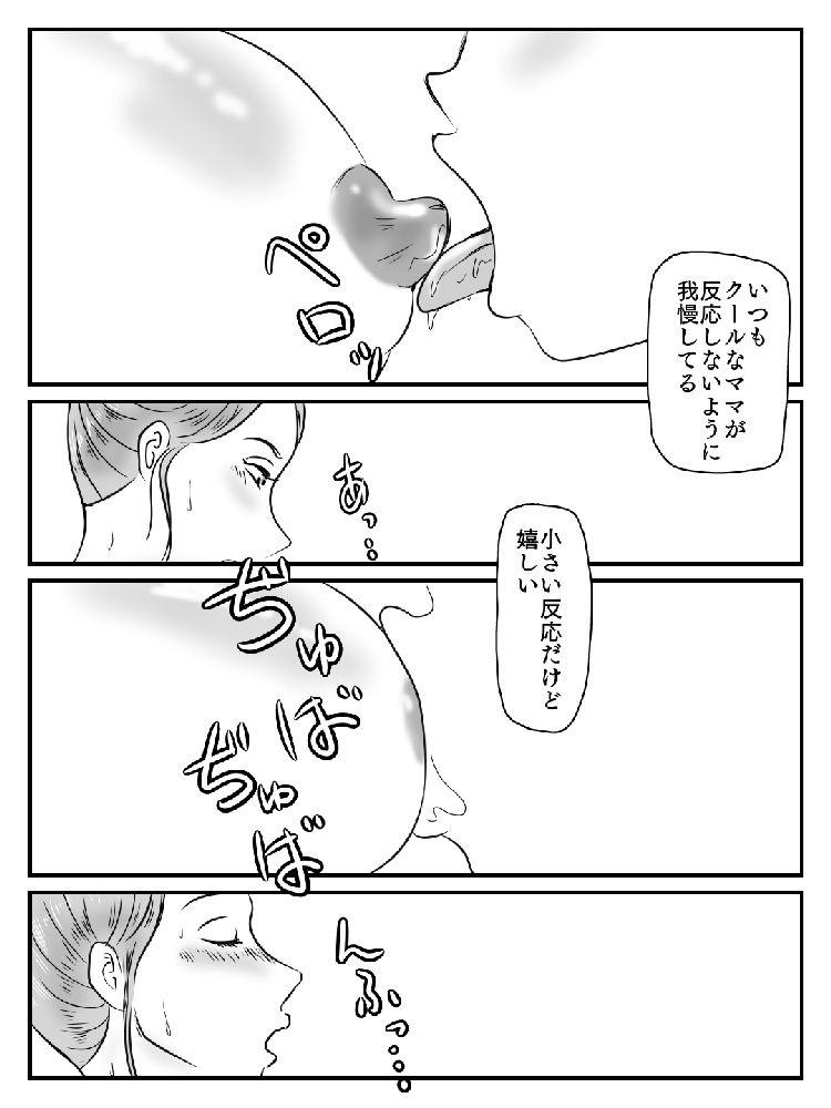 kinsinsoukan manga 日本語 ヌける無料漫画喫茶021