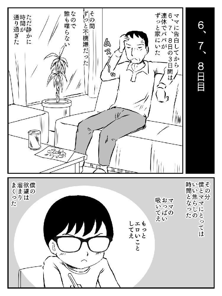 kinsinsoukan manga 日本語 ヌける無料漫画喫茶023