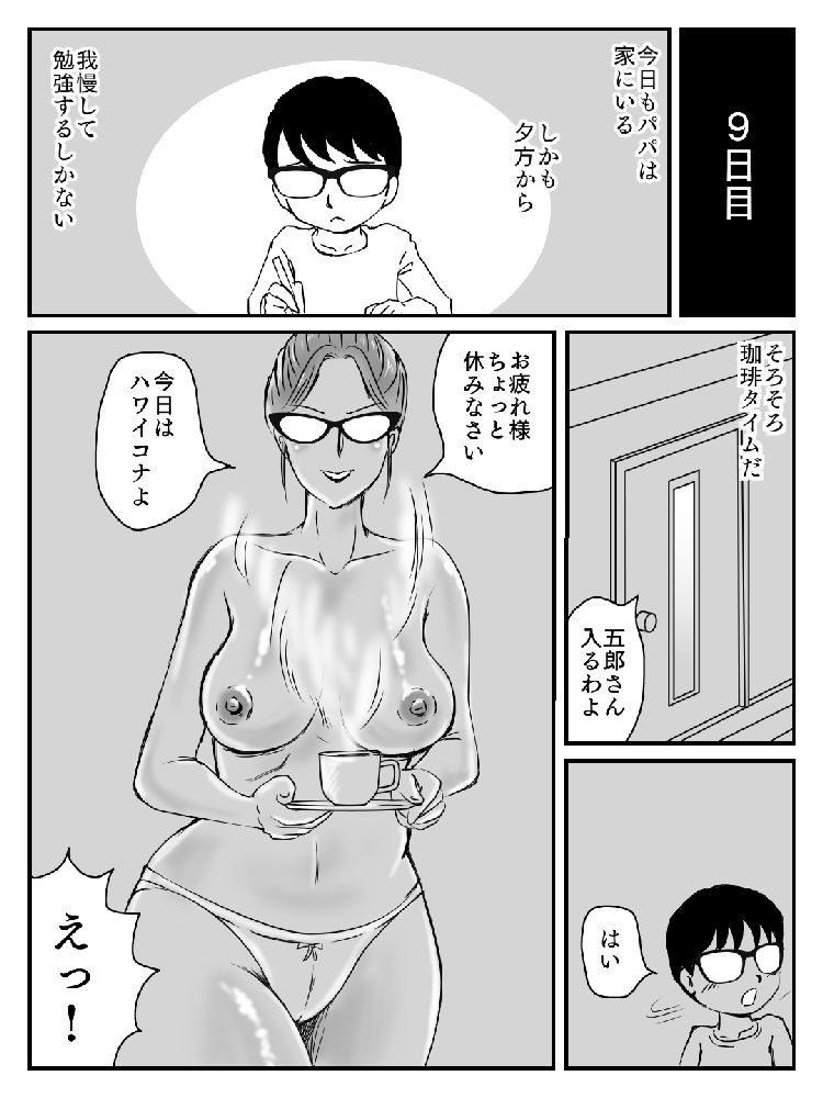 kinsinsoukan manga 日本語 ヌける無料漫画喫茶024
