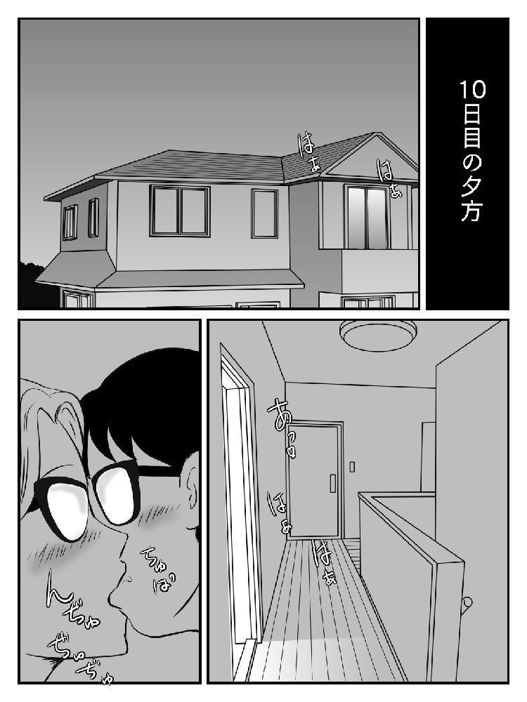 kinsinsoukan manga 日本語 ヌける無料漫画喫茶026