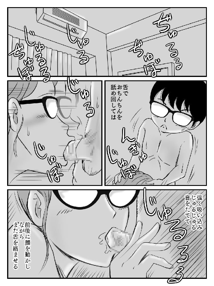 kinsinsoukan manga 日本語 ヌける無料漫画喫茶030