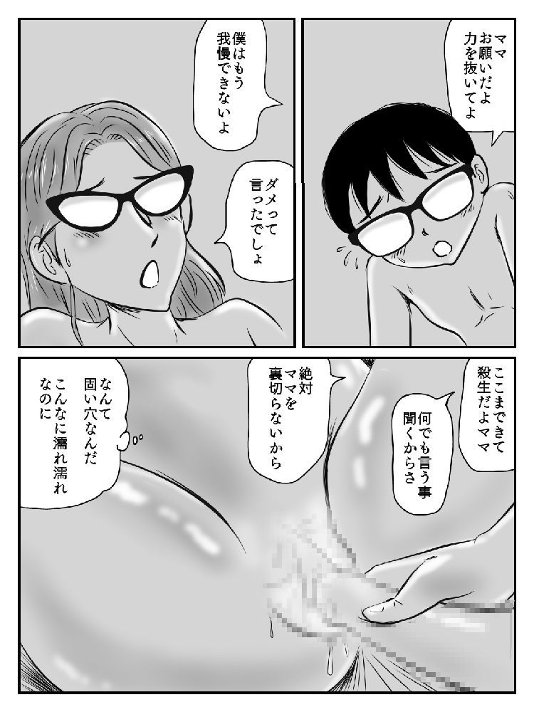 kinsinsoukan manga 日本語 ヌける無料漫画喫茶034