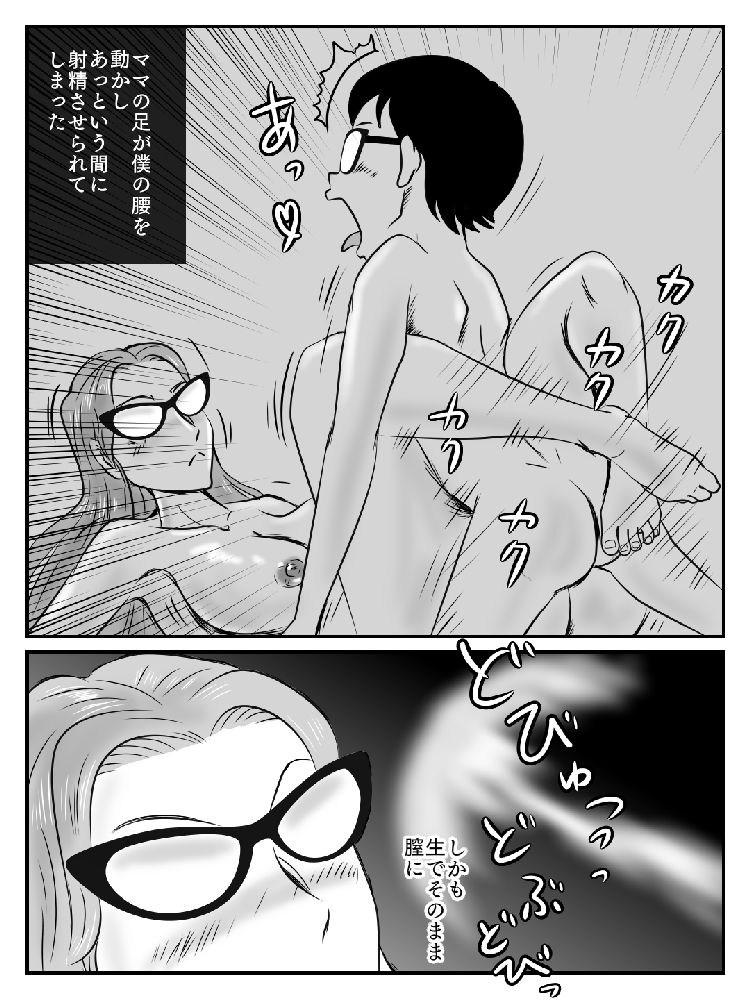 kinsinsoukan manga 日本語 ヌける無料漫画喫茶040