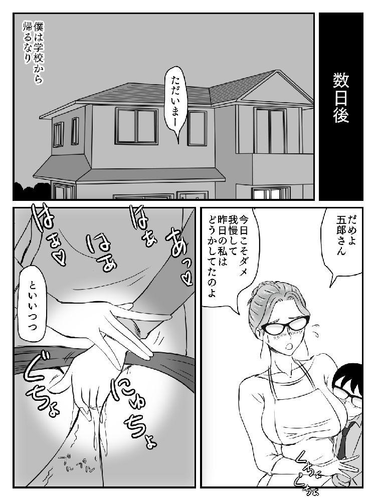 kinsinsoukan manga 日本語 ヌける無料漫画喫茶048