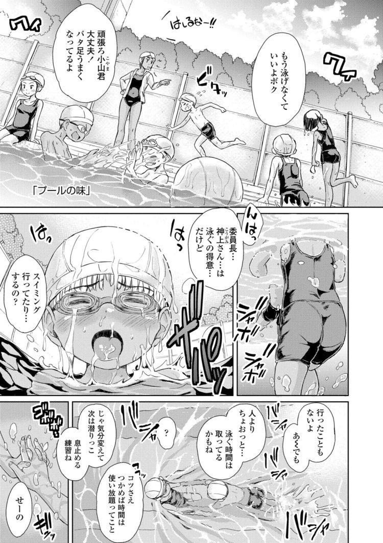 女子行為室 ヌける無料漫画喫茶001