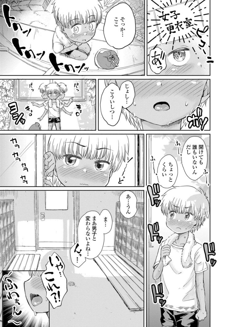 女子行為室 ヌける無料漫画喫茶007