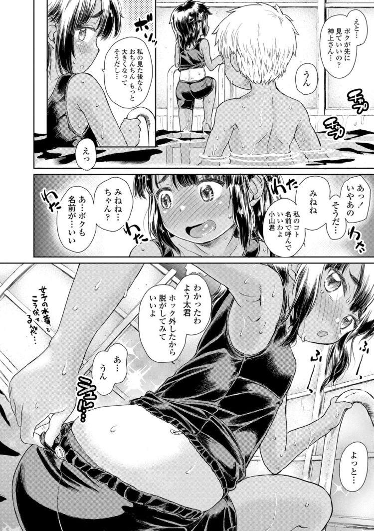 女子行為室 ヌける無料漫画喫茶016
