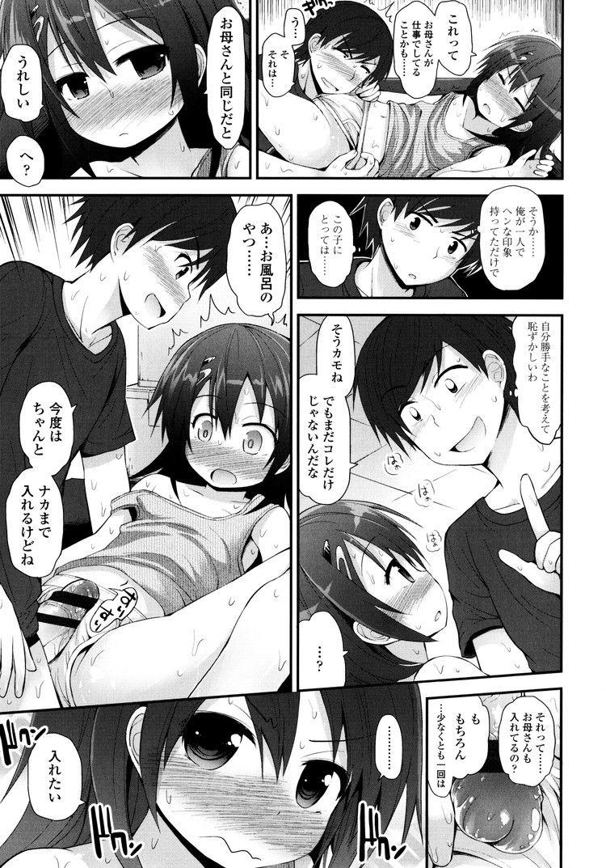 ワレ目 女 ヌける無料漫画喫茶013