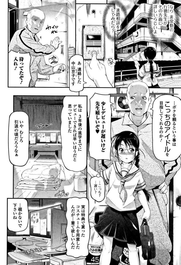 アイドル 枕家業 ヌける無料漫画喫茶002