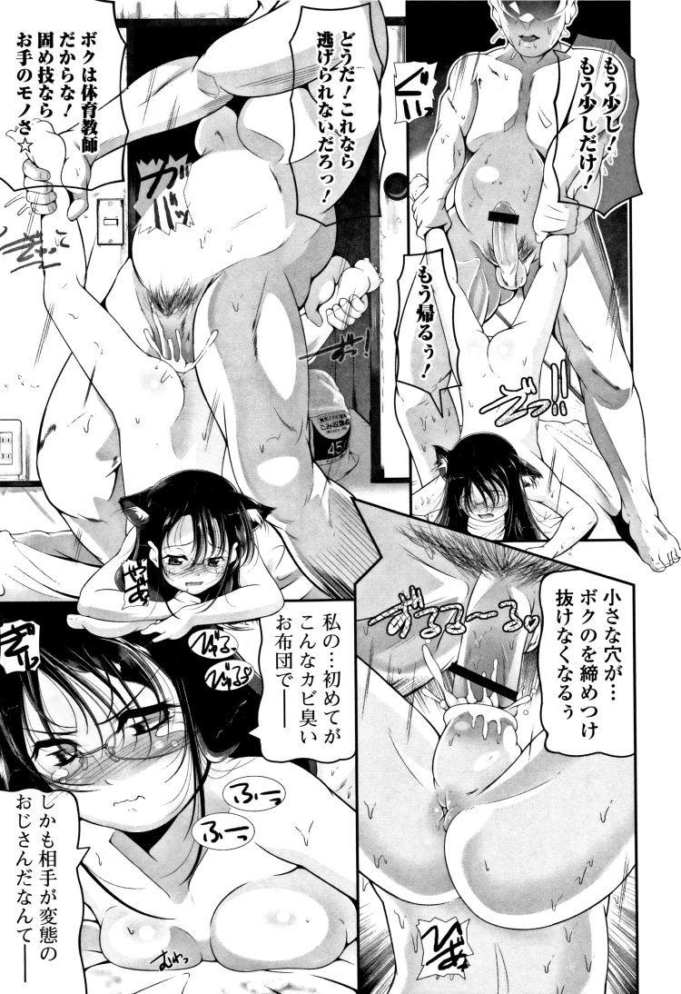 アイドル 枕家業 ヌける無料漫画喫茶011