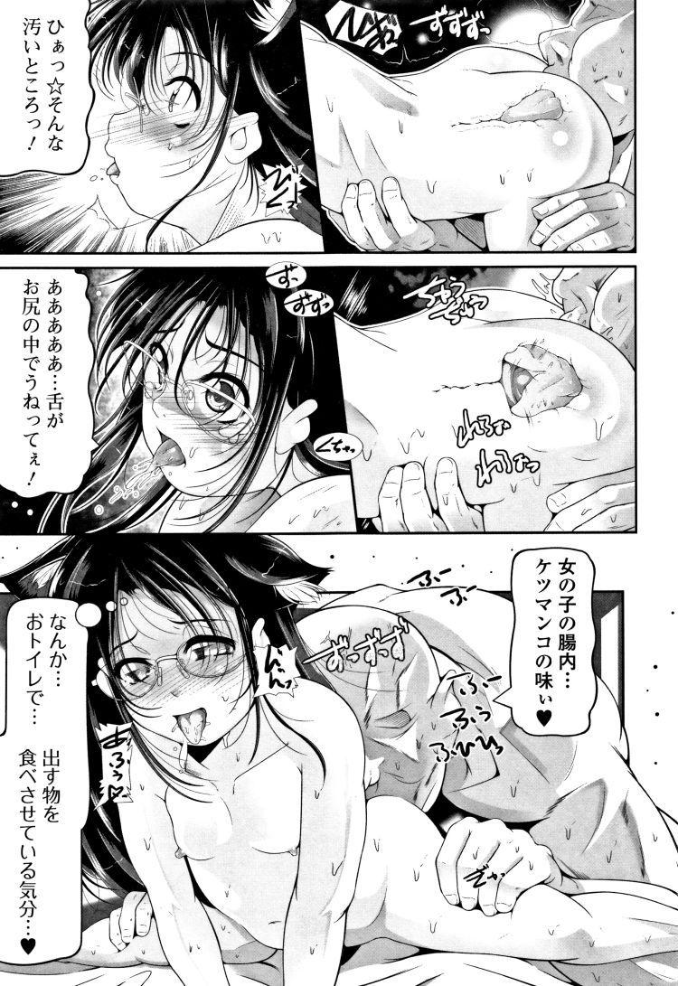アイドル 枕家業 ヌける無料漫画喫茶013