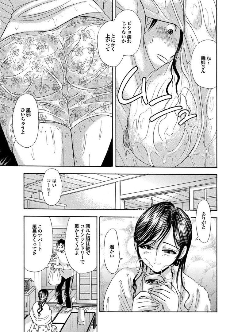 兄嫁をおかす ヌける無料漫画喫茶003