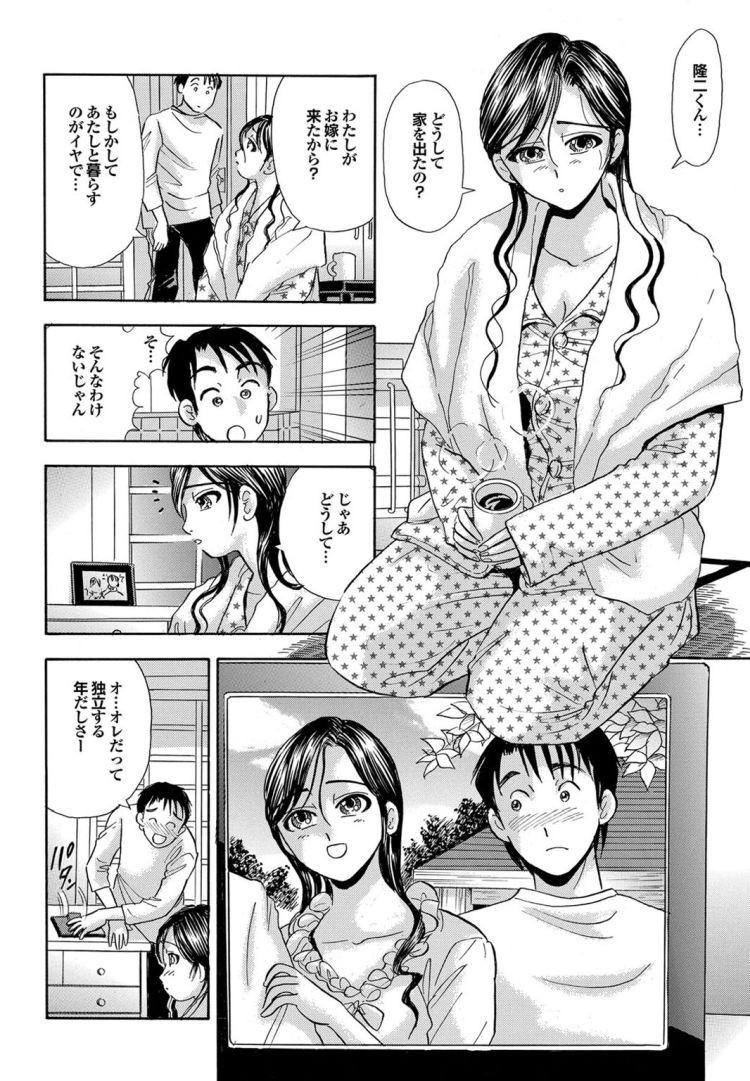 兄嫁をおかす ヌける無料漫画喫茶004