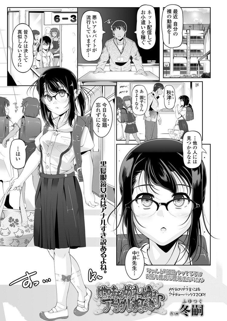 裏垢 twitter スマホ撮り ヌける無料漫画喫茶001