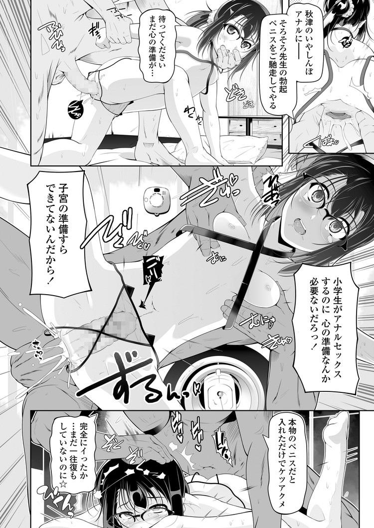 裏垢 twitter スマホ撮り ヌける無料漫画喫茶014