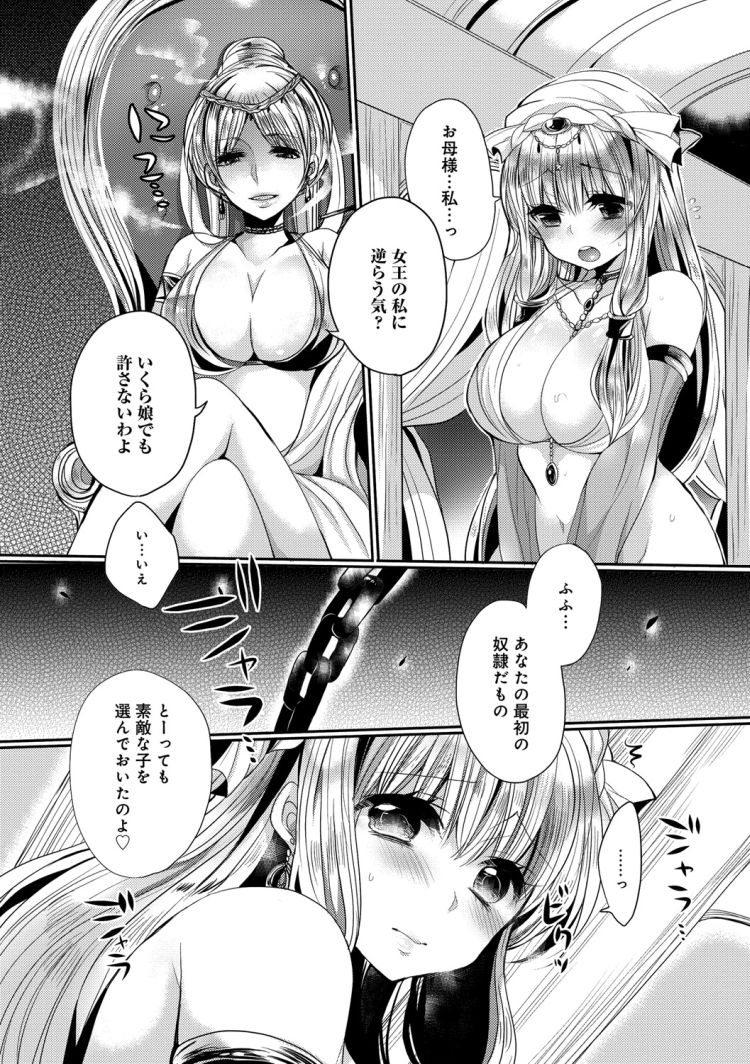 土鈴と私 ヌける無料漫画喫茶002
