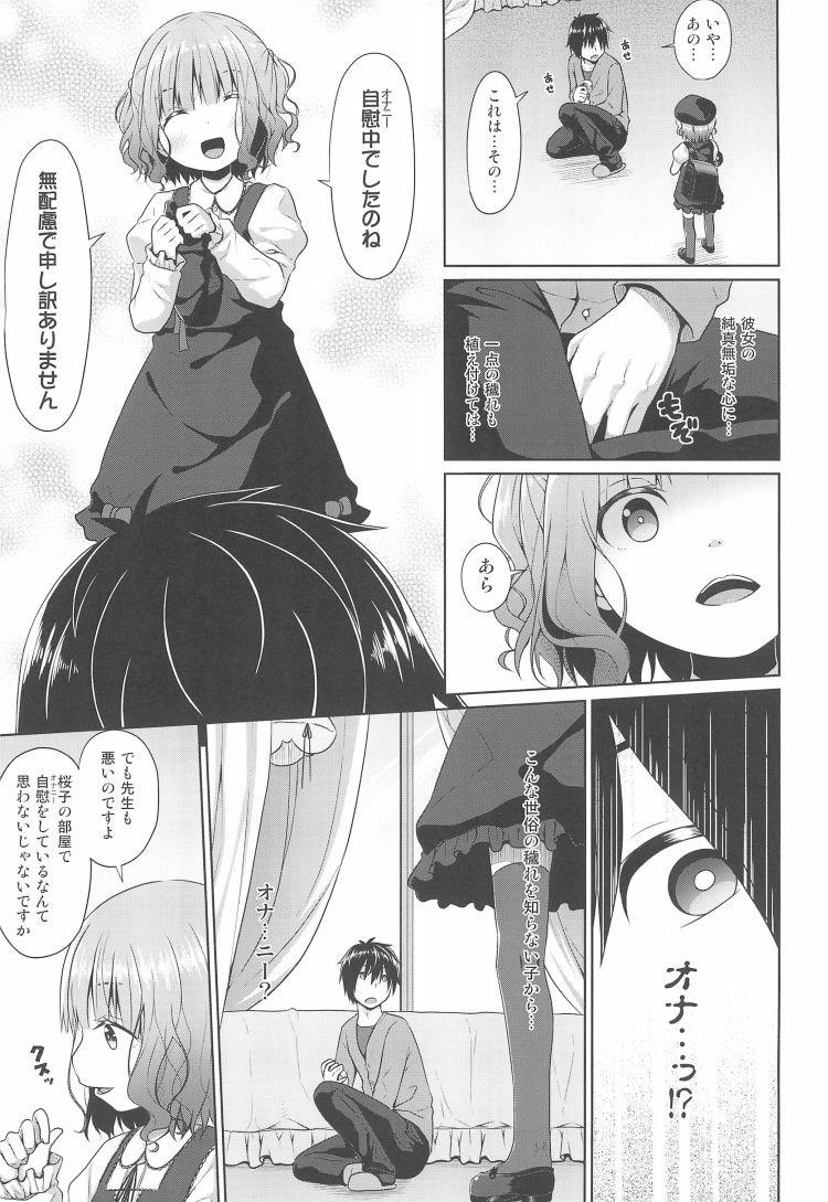 siko-siko48 柏 ヌける無料漫画喫茶004