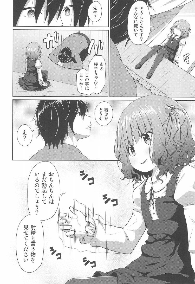 siko-siko48 柏 ヌける無料漫画喫茶005