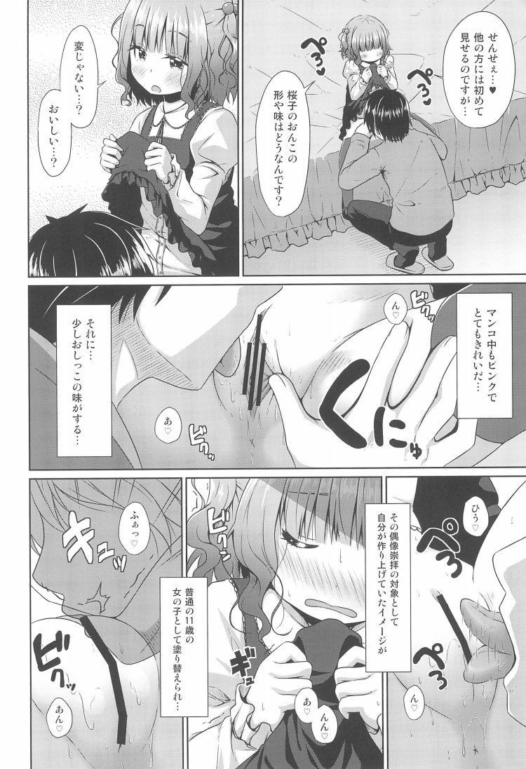 siko-siko48 柏 ヌける無料漫画喫茶011