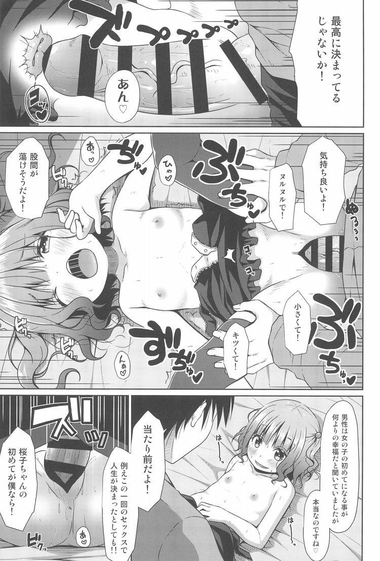 siko-siko48 柏 ヌける無料漫画喫茶018