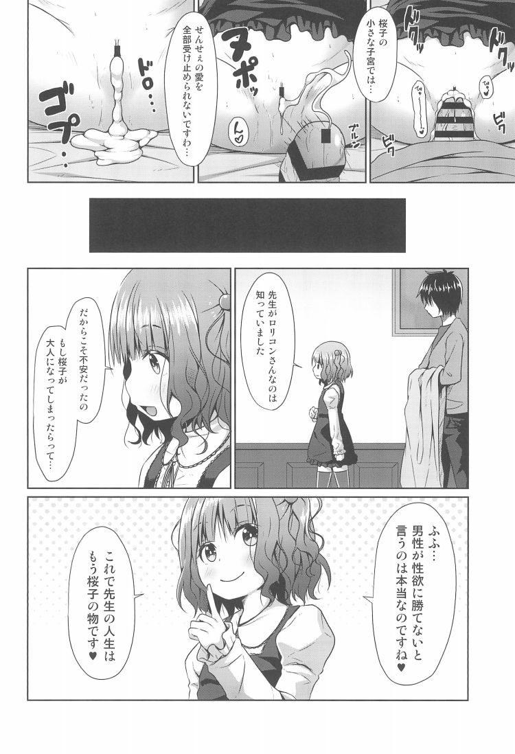 siko-siko48 柏 ヌける無料漫画喫茶023