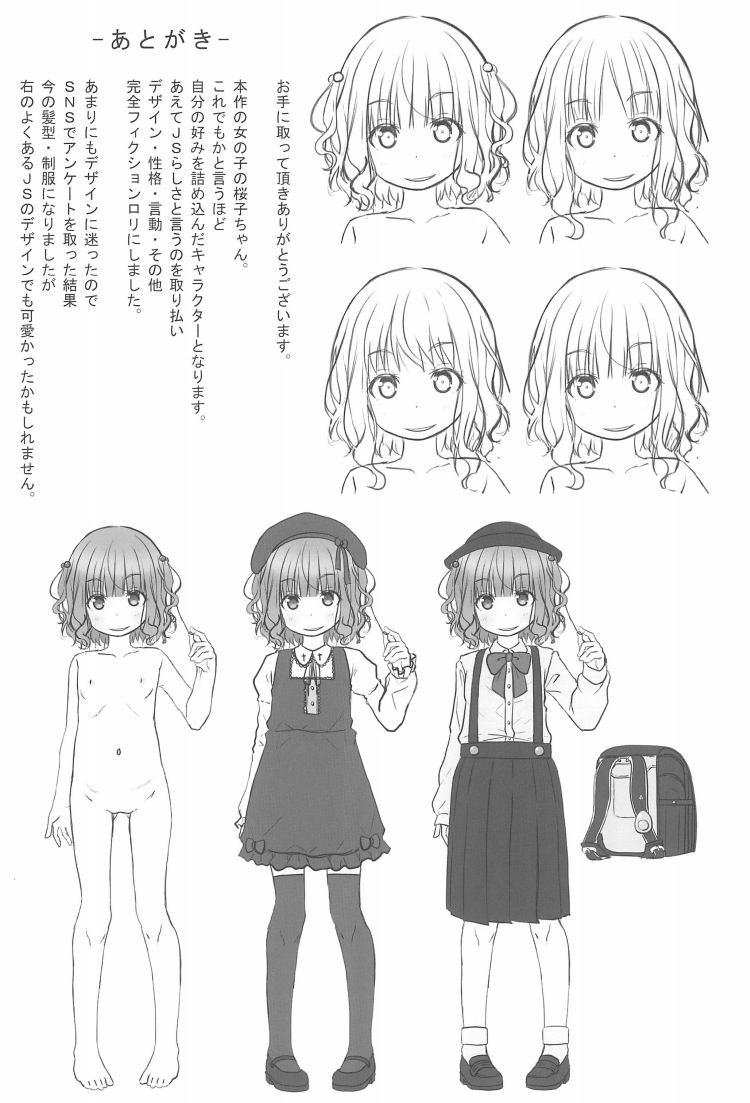 siko-siko48 柏 ヌける無料漫画喫茶024