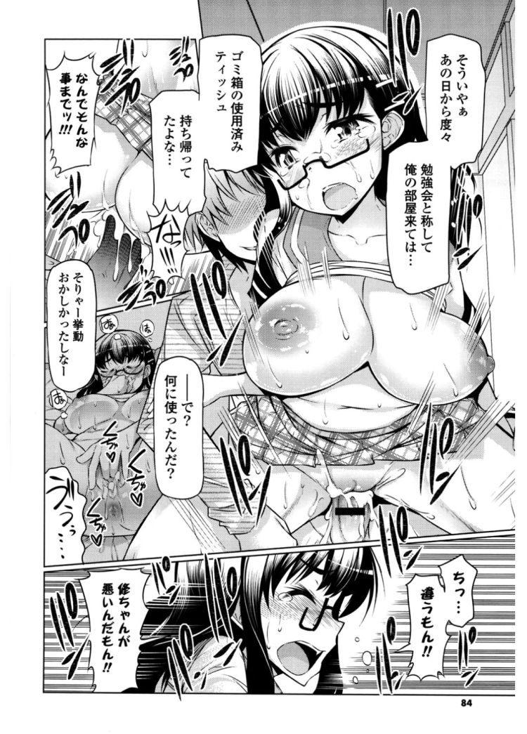 即シャクビューティー ヌける無料漫画喫茶010