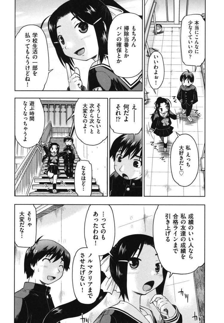 援こう ノートルダム清心 ヌける無料漫画喫茶002