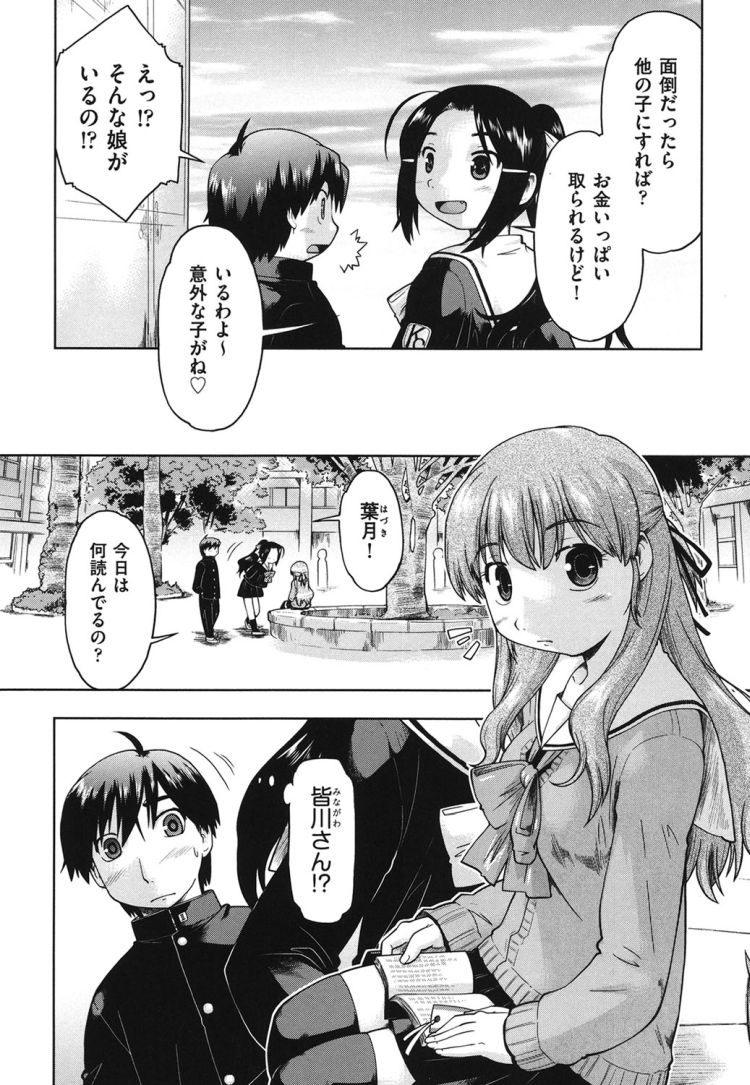 援こう ノートルダム清心 ヌける無料漫画喫茶003