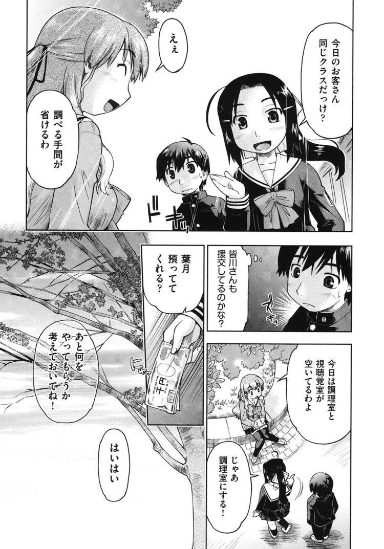 援こう ノートルダム清心 ヌける無料漫画喫茶004