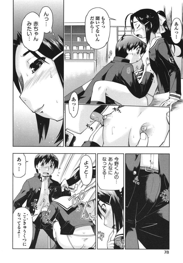 援こう ノートルダム清心 ヌける無料漫画喫茶008