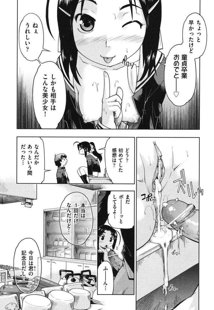 援こう ノートルダム清心 ヌける無料漫画喫茶015
