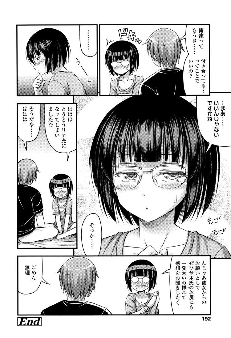 エロリスロ漫画 無料bl ヌける無料漫画喫茶018