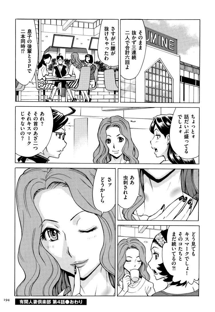 塾女性雑誌画像無料 ヌける無料漫画喫茶024