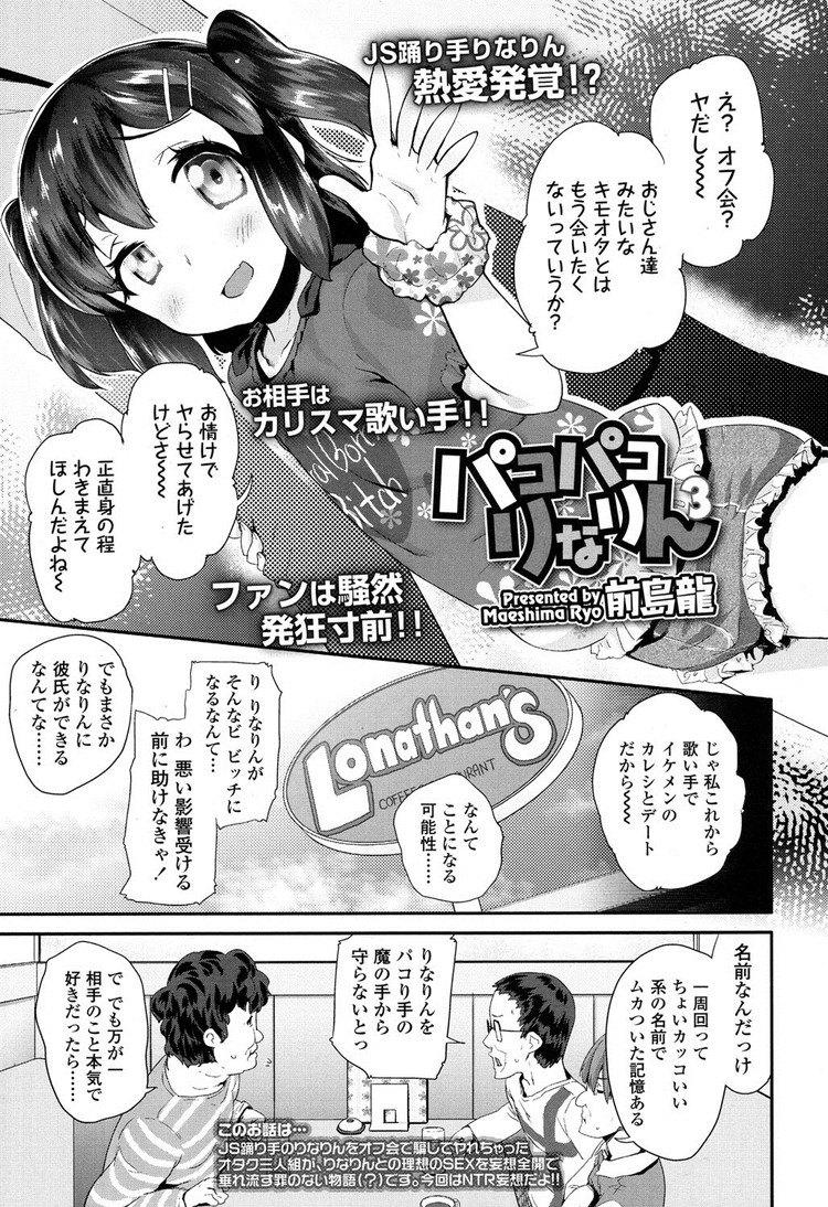 オフパこ 体験 ヌける無料漫画喫茶001