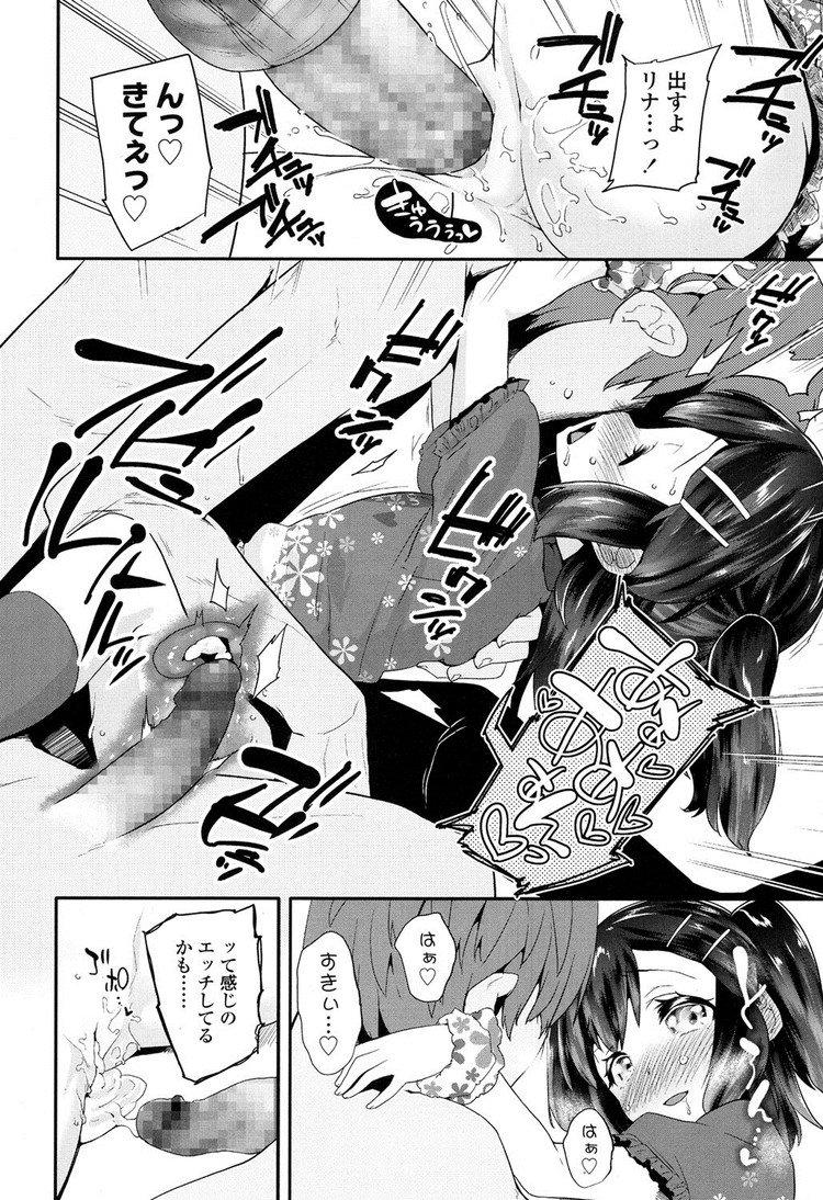 オフパこ 体験 ヌける無料漫画喫茶004