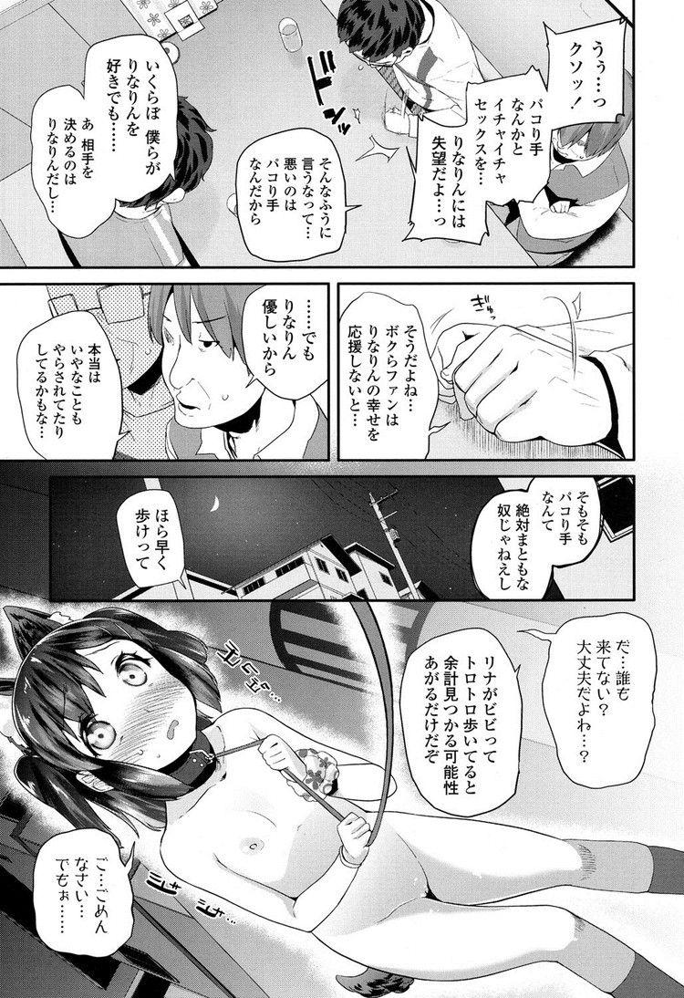 オフパこ 体験 ヌける無料漫画喫茶005