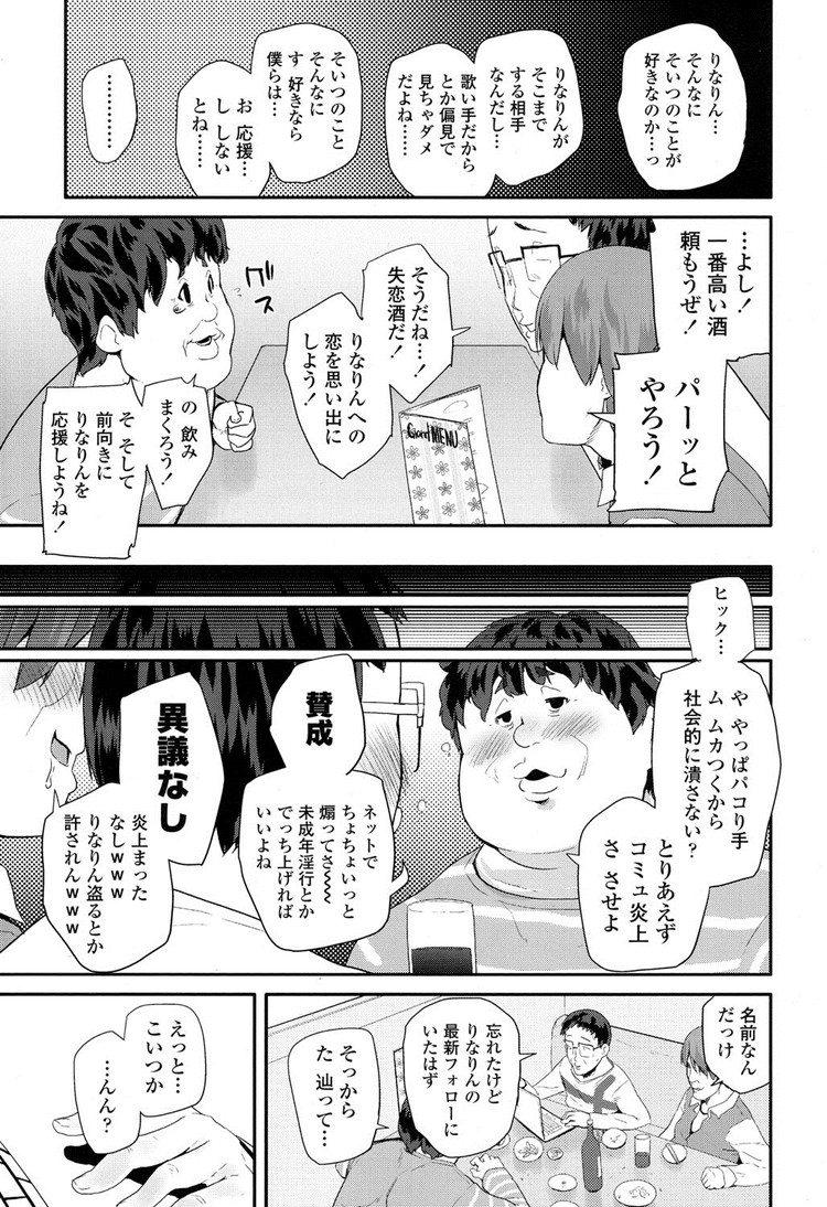 オフパこ 体験 ヌける無料漫画喫茶019