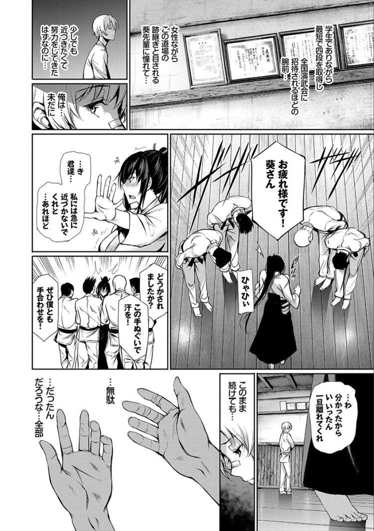 男性恐怖症 可愛い ヌける無料漫画喫茶002