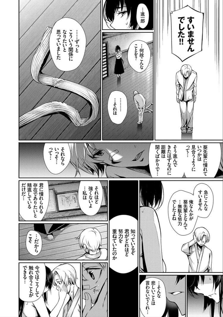 男性恐怖症 可愛い ヌける無料漫画喫茶010