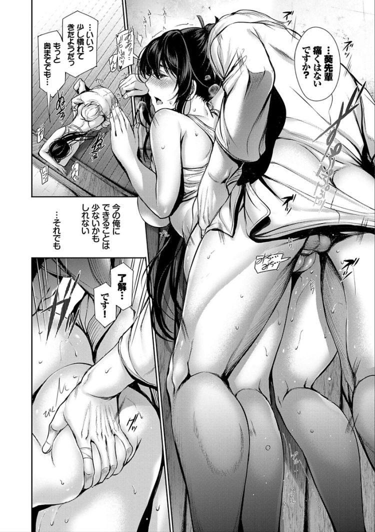 男性恐怖症 可愛い ヌける無料漫画喫茶016