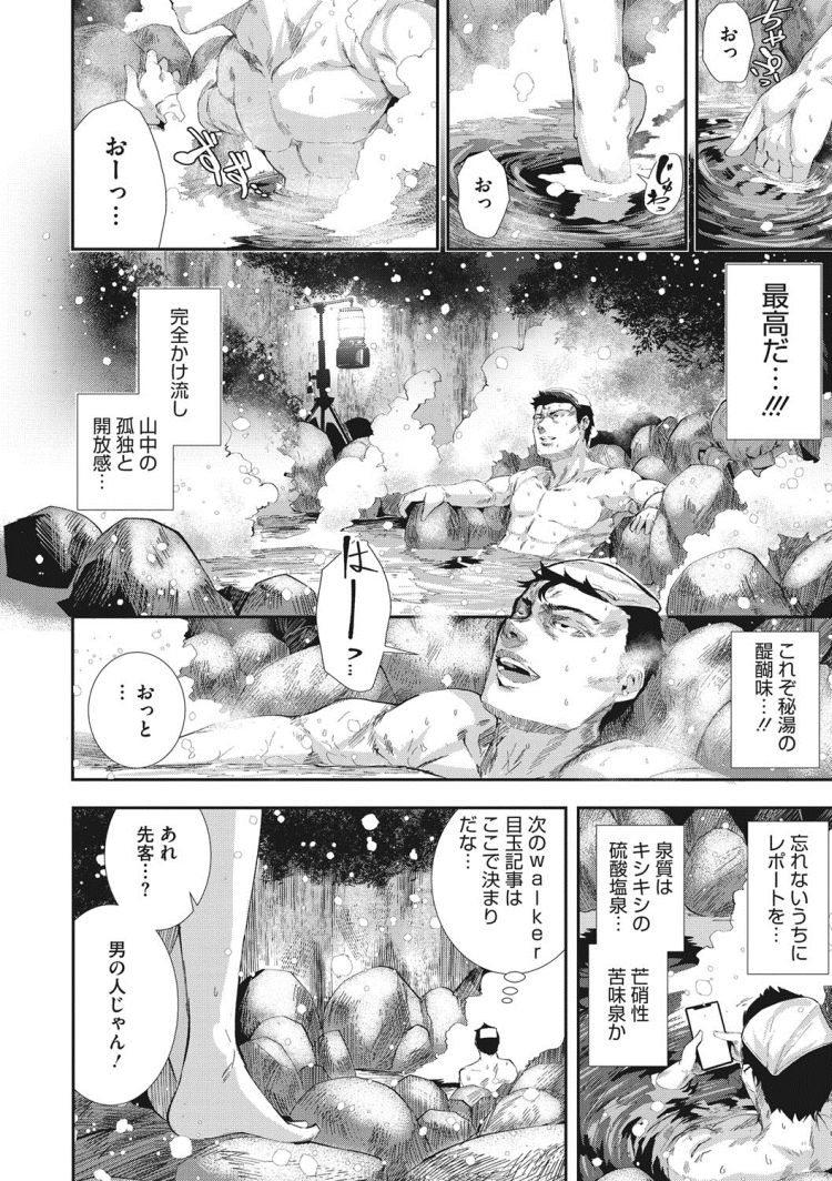 こんよくおんせんで 漫画 ヌける無料漫画喫茶006