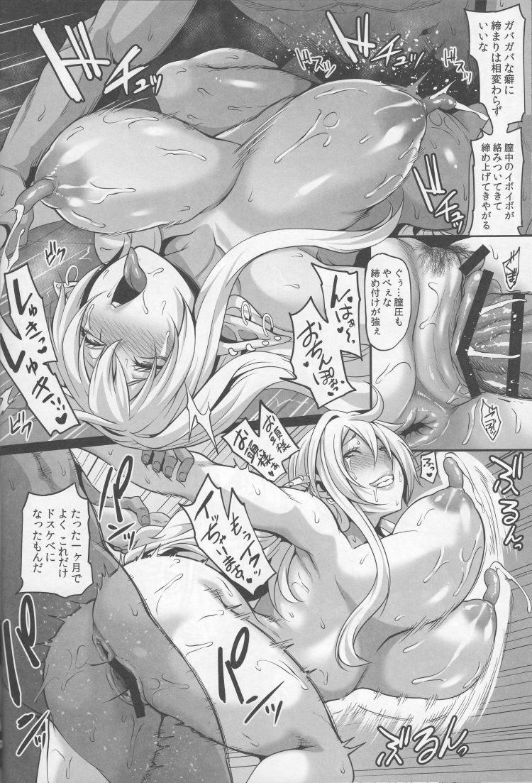 媚薬で女はここまで狂う ヌける無料漫画喫茶017