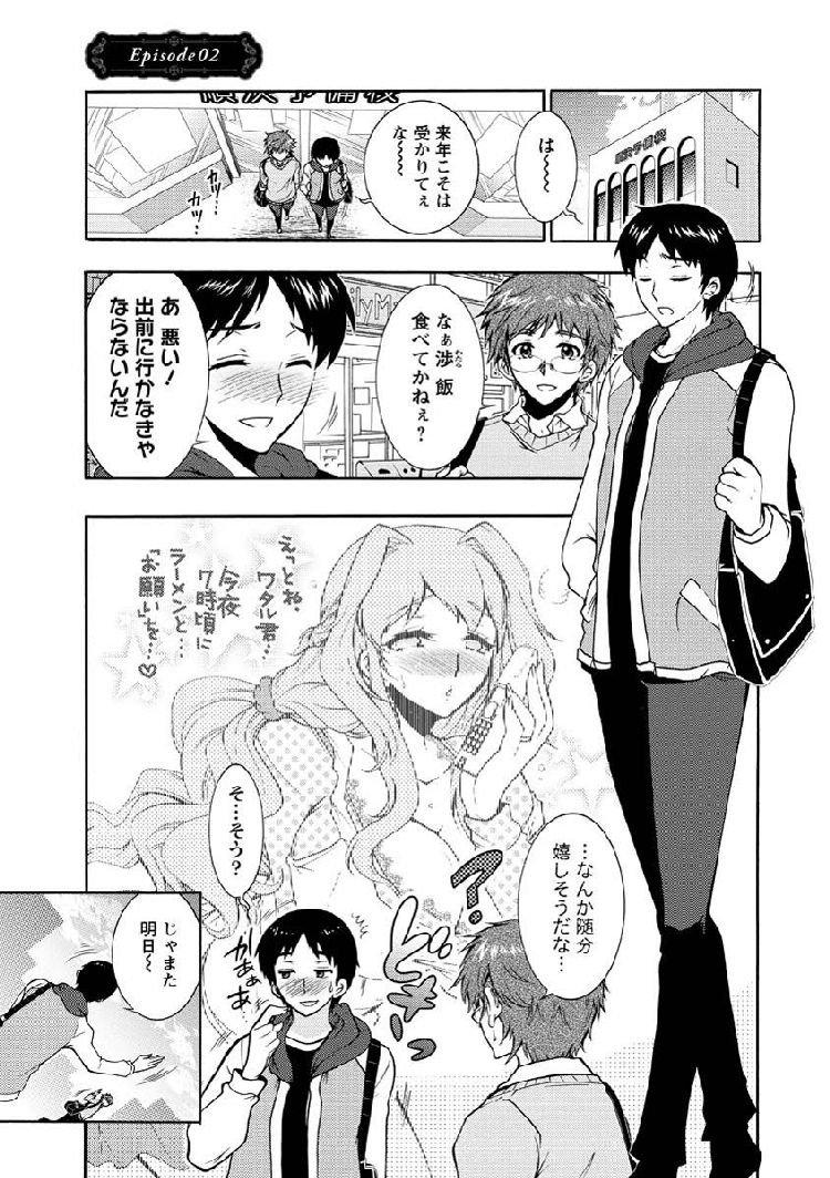 ヒトヅマフタコマ ヌける無料漫画喫茶001