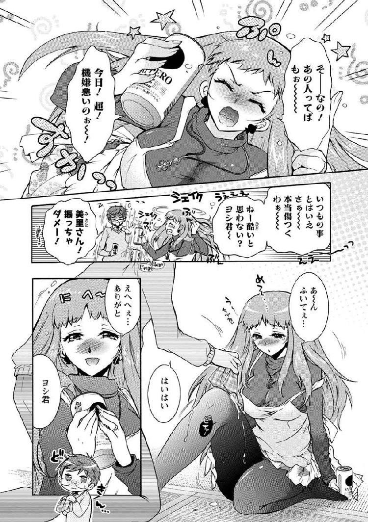 ヒトヅマフタコマ ヌける無料漫画喫茶004