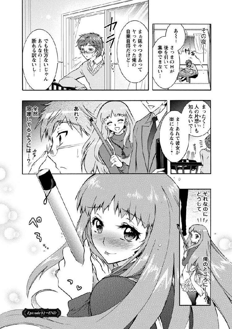 ヒトヅマフタコマ ヌける無料漫画喫茶018