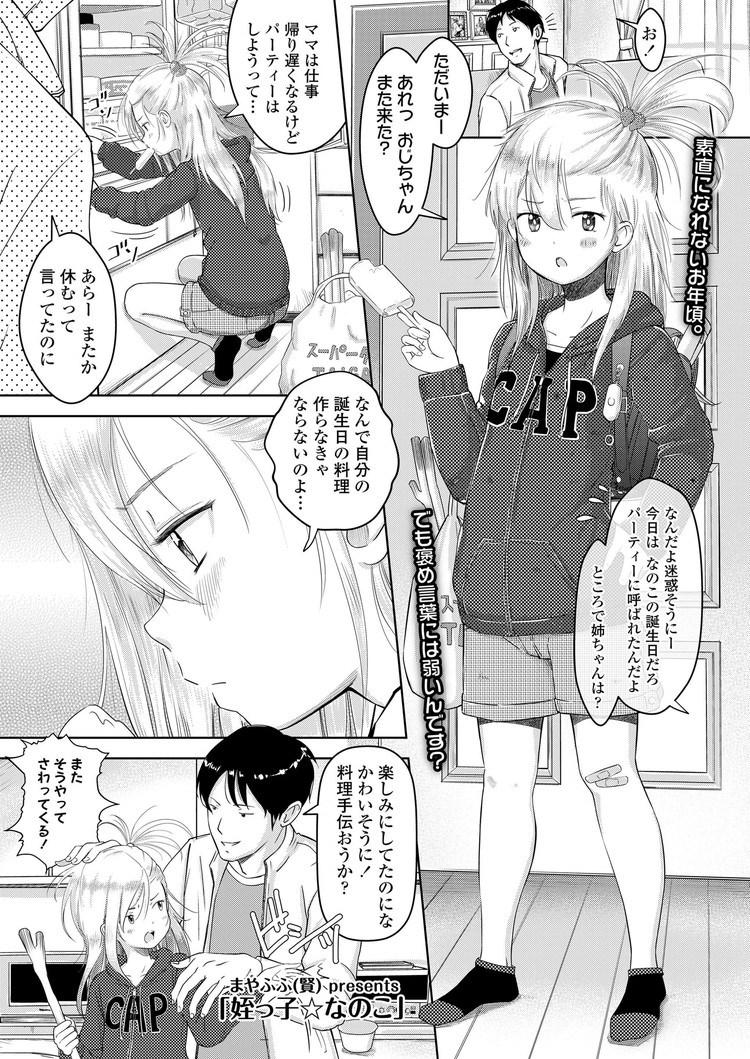 おじさんと体液交換 ヌける無料漫画喫茶001