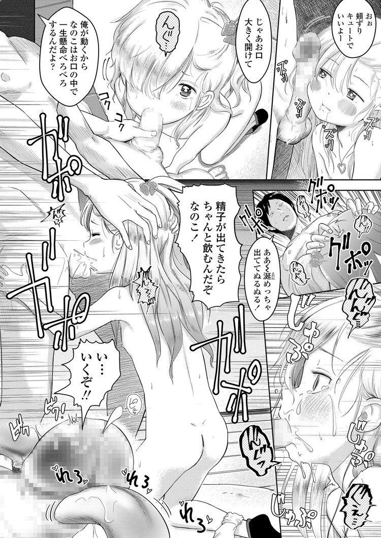 おじさんと体液交換 ヌける無料漫画喫茶012