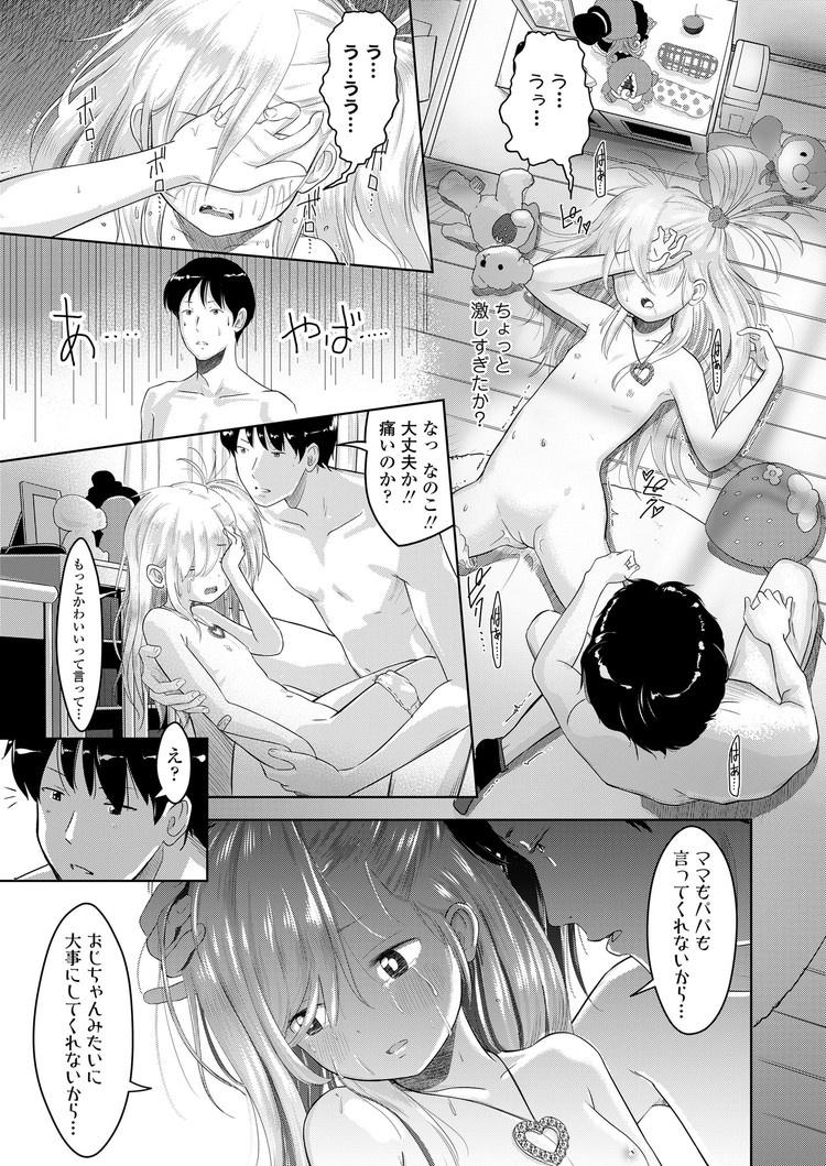 おじさんと体液交換 ヌける無料漫画喫茶017
