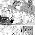 【連れごを育てる】ビッチ系シングルマザーの連れ子のJS娘を食い物にするロリコン【ヌける無料漫画喫茶 24枚】